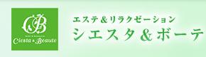 エステ&リラクゼーション シエスタ 豊川本店
