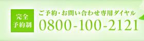 ご予約・お問い合わせ専用ダイヤル 0120-100-2121