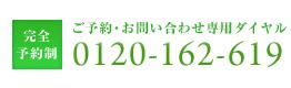 ご予約・お問い合わせ専用ダイヤル 0120-162-619